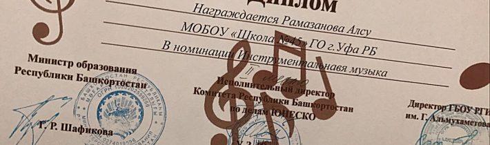 III   Республиканский фестиваль-конкурс им. Г.Альмухаметова «Наследие»