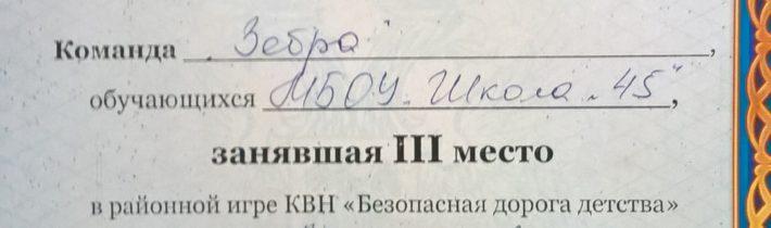 Районный  КВН по ПДД