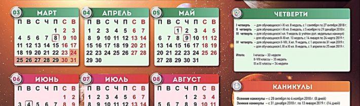Календарь учителя на 2018 — 2019 учебный год