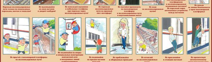 Памятка «Профилактика детского и подросткового травматизма на железной дороге, водном и воздушном транспорте»
