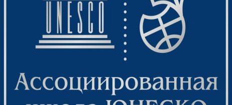 Проект ассоциированных школ ЮНЕСКО