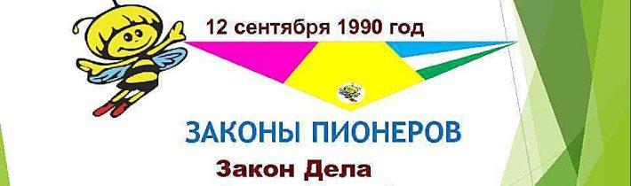 РДОО «Пионеры Башкортостана»