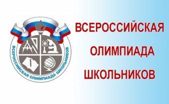 Всероссийская олимпиада школьников (ВсОШ) 2018 — 2019