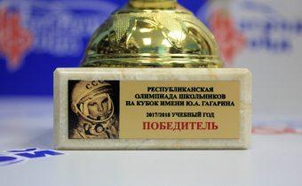 Олимпиада на Кубок имени Ю.А. Гагарина