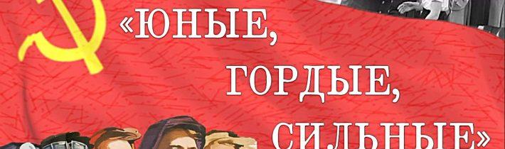 Открытый урок «100 лет Комсомолу» в МБОУ «Школа №45 с углублённым изучением отдельных предметов»