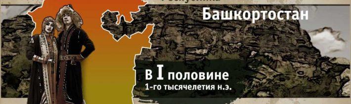 Рабочие программы: История и культура Башкортостана (ИКБ)