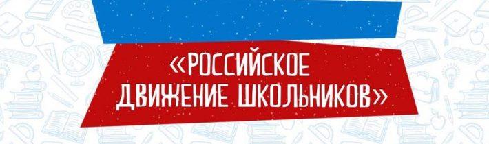 Положение о создании первичного отделения общероссийской общественно-государственной детско-юношеской организации «Российское движение школьников» (РДШ)