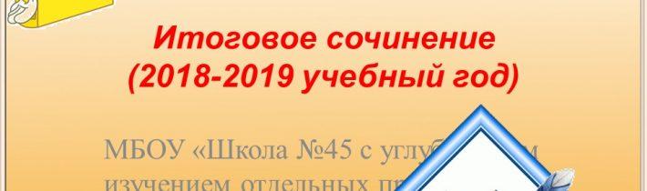 ЕГЭ. Итоговое сочинение для учащихся (2018 — 2019 учебный год)