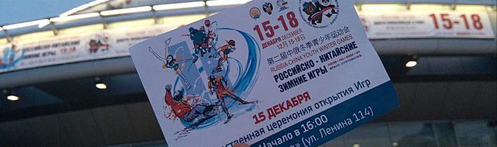 Открытие II Российско — Китайских молодёжных зимних игр