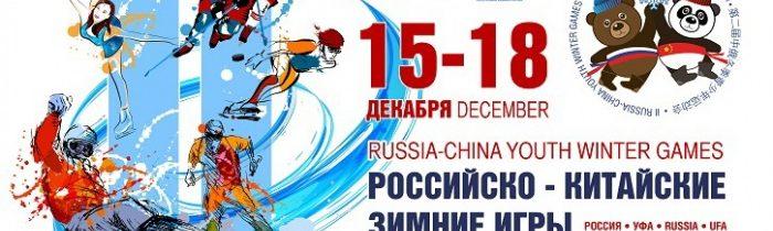 II Российско-Китайские молодежные зимние игры