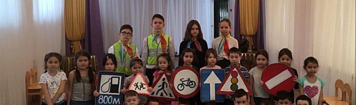 Встреча ЮИД «45 параллель» с воспитанниками МБДОУ «Башкирский детский сад № 40»