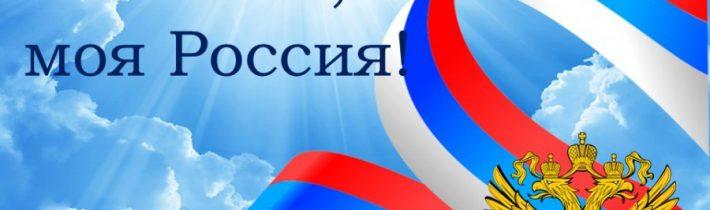 Конкурс патриотической песни «Пою тебя, моя Россия»