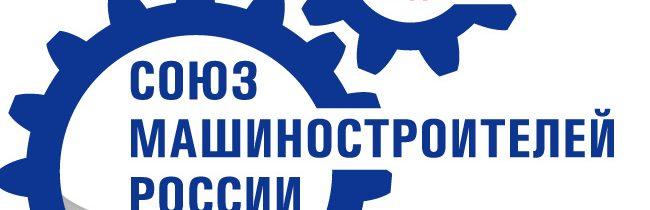 СОЮЗ МАШИНОСТРОИТЕЛЕЙ РОССИИ Башкортостанское региональное отделение