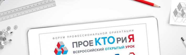 Всероссийский открытый урок «Наперегонки с будущим» на портале «ПроеКТОриЯ»