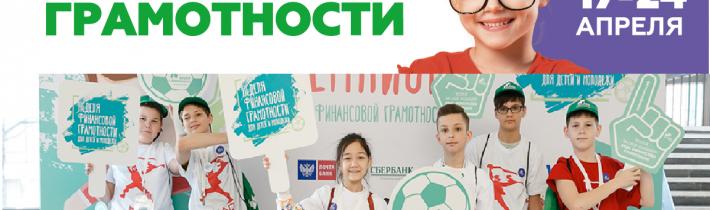 V Всероссийская неделя финансовой грамотности для детей и молодёжи