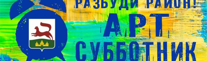 Единый общегородской АРТ субботник — весна 2019