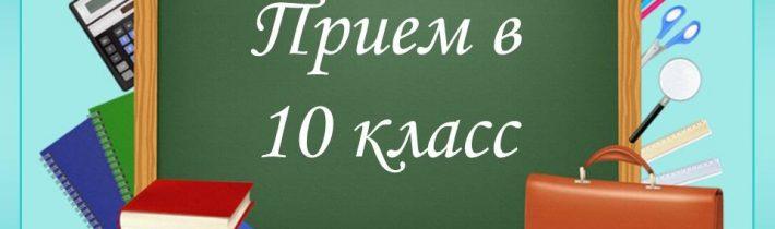 Приём обучающихся в 10 класс МБОУ «Школа №45 с углублённым изучением отдельных предметов» ГО г.Уфа РБ