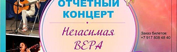 Отчётный концерт «Негасимая вера в МЕЧТУ!»