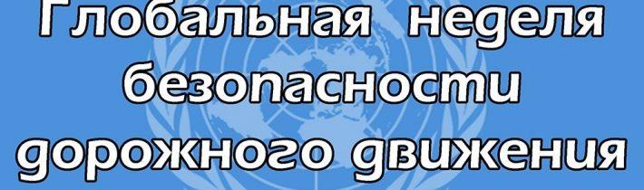 Пятая Глобальная неделя безопасности дорожного движения ООН