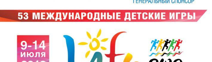 53 Международные детские игры в Уфе