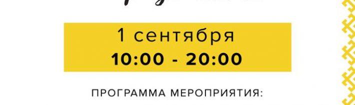 Фестиваль. Уфа — любимый город.
