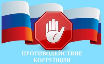 Антикоррупция 2019 — 2020 учебный год