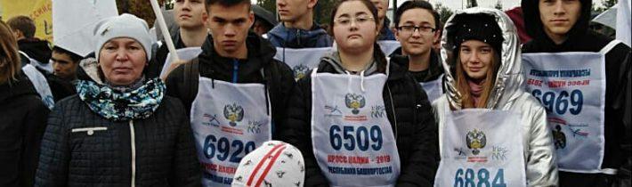 Всероссийский день бега «Кросс наций — 2019»