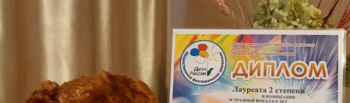 3А. 3Д. III Международный фестиваль — конкурс «Поколение.Ru»