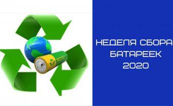 3Г. Экологическая акция «Неделя сбора батареек — 2020». Городской конкурс «Сдай батарейку — спаси планету!»