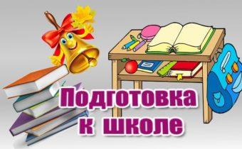 Подготовка к школе — 2020-2021!