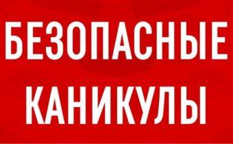 План мероприятий по проведению акции «Безопасные каникулы» с 28.12.2020 по 15.01.2021
