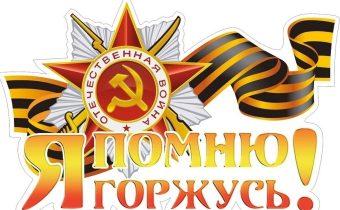 2 — 11 классы. Олимпиада школьников по истории Великой Отечественной войны «Я помню. Я горжусь»