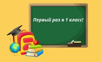 Набор в первый класс и условия приёма в МБОУ «Школа №45 с углублённым изучением отдельных предметов»