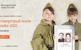 Общероссийское общественное гражданско-патриотическое движение «Бессмертный полк России»
