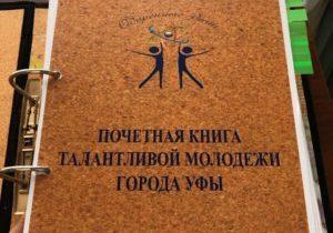 9А. 11Б. Слёт одарённых детей «Будущее столицы Республики Башкортостан»