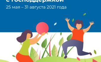 Детские путёвки с господдержкой 25.05.2021 — 31.08.2021