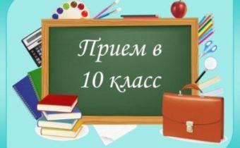 Дополнительный набор в десятый класс МБОУ «Школа №45 с углублённым изучением отдельных предметов»