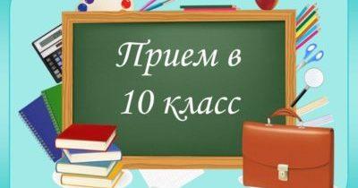 Набор в десятый класс и условия приёма в МБОУ «Школа №45 с углублённым изучением отдельных предметов»