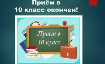 Набор в десятый класс МБОУ «Школа №45 с углублённым изучением отдельных предметов»