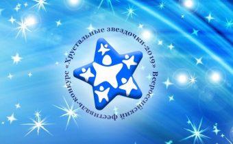 5 класс. Всероссийский фестиваль — конкурс «Хрустальные звёздочки»