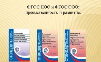 Внедрение ФГОС НОО и ФГОС ООО третьего поколения с 01.09.2022 г.