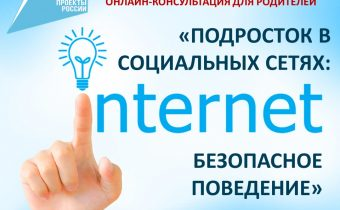 Безопасное поведение подростков в сети Интернет