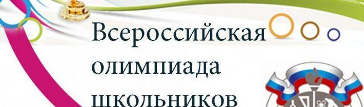 Онлайн-интенсивы по подготовке к всероссийской олимпиаде школьников «Я — победитель» (2020-2021 учебный год)