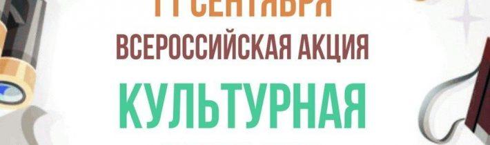 1 — 11 классы. Всероссийская акция «Культурная суббота»