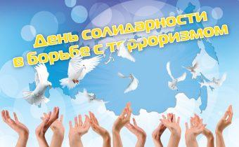 1 — 11 класс. Информационная акция «Мир детям!», посвященная Дню солидарности в борьбе с терроризмом.