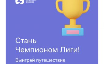 Всероссийская онлайн-викторина «Лига знаний»