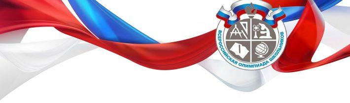 Итоги Всероссийской олимпиады школьников 2021 — 2022 (школьный этап)